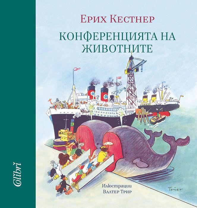 """""""Конференцията на животните"""" от Ерих Кестнер вече и на български"""