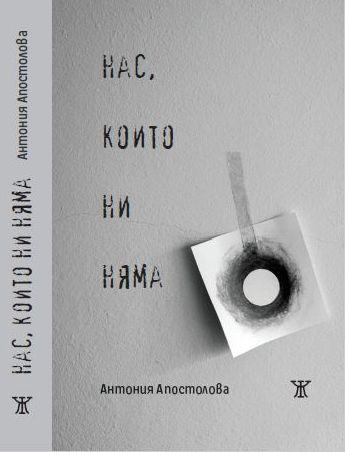 """""""Нас, които ни няма"""" - новият роман на Антония Апостолова"""