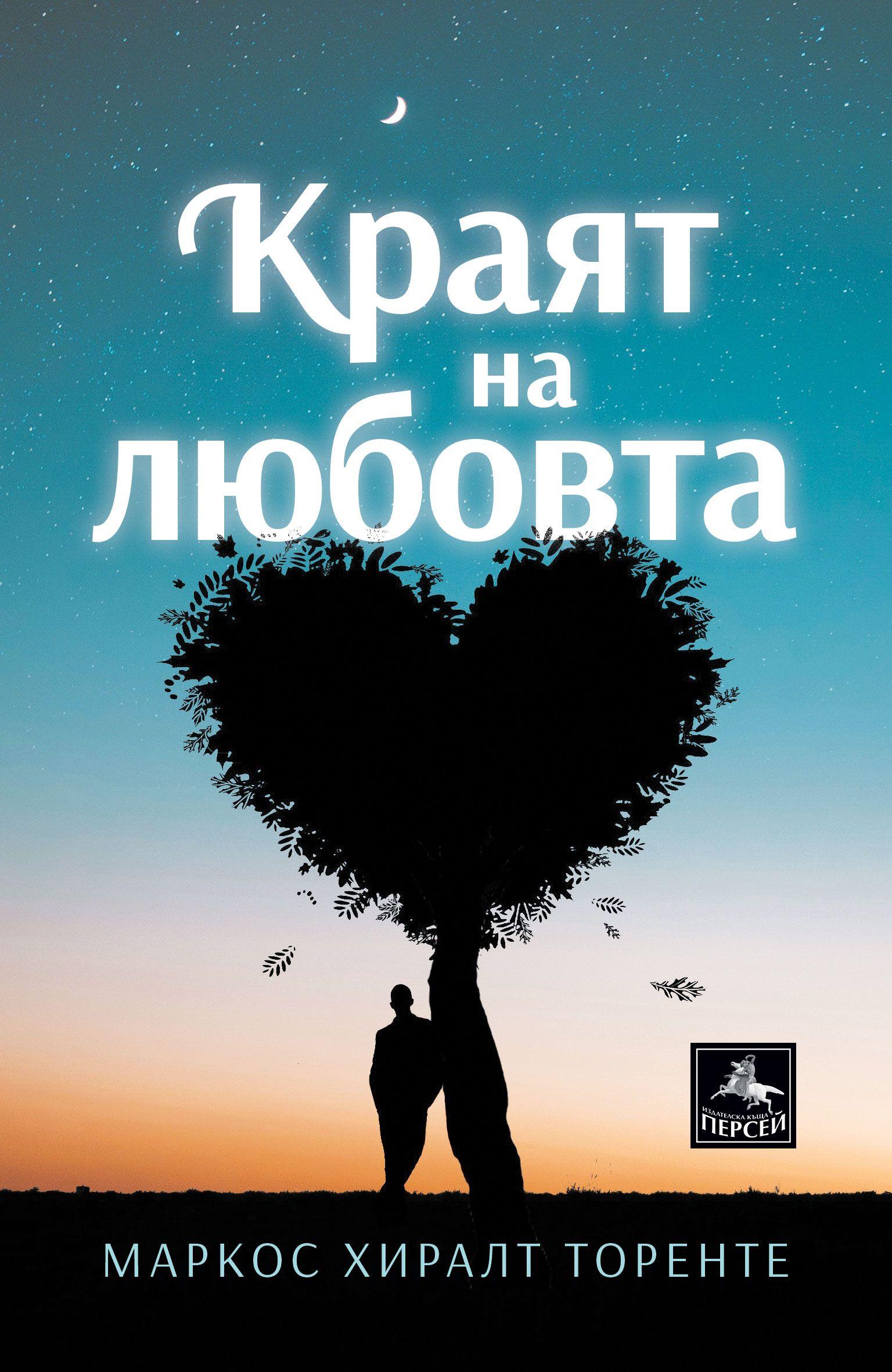 """""""Краят на любовта"""" - четири новели за драмата на любовта от Маркос Хиралт Торенте"""
