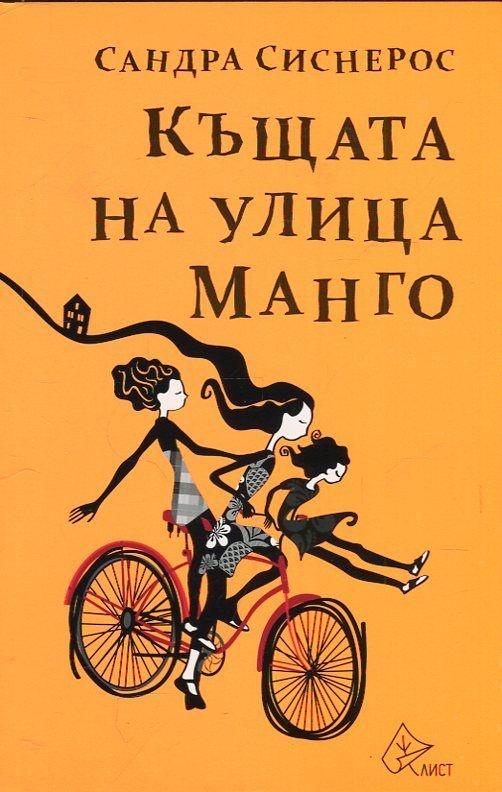 """Рецензия: """"Къщата на улица Манго"""", Сандра Сиснерос - класическа история за съзряването и самоопределянето"""