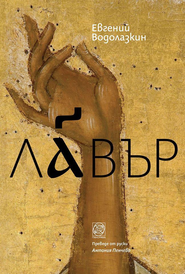 """""""Лавър"""" - съвременно житие на каещ се грешник и роман за едновременността на историята"""