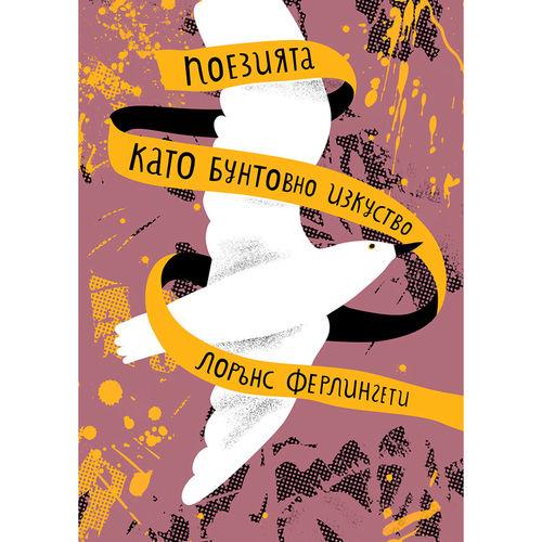 Историята на Лорънс Ферлингети - един от литературните символи на XX век, който се сдоби с нова книга на български