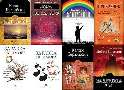 """Книжните препоръки на издателство """"Лексикон"""" за панаира на книгата 2019"""