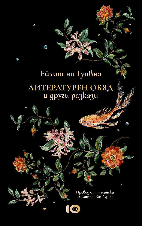 """Рецензия: Ейлиш Ни Гуивна, """"Литературен обяд"""" - с вкус на Ирландия"""