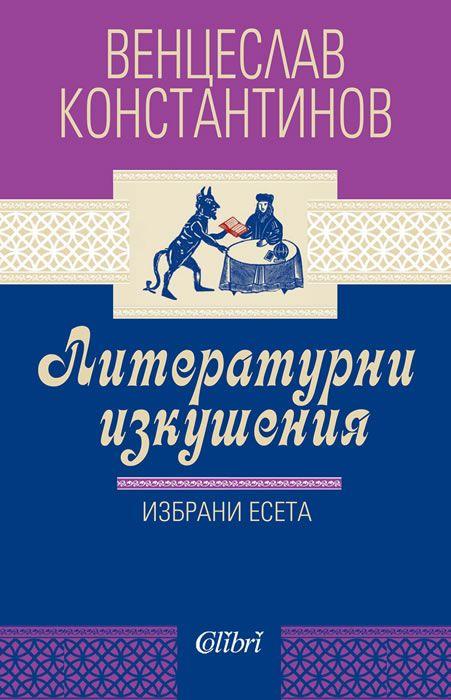 """""""Литературни изкушения"""" събира най-добрите есета на Венцеслав Константинов"""