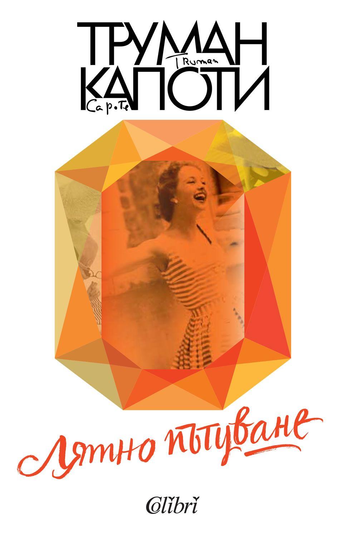 """Ново издание на """"Лятно пътуване"""" от Труман Капоти"""