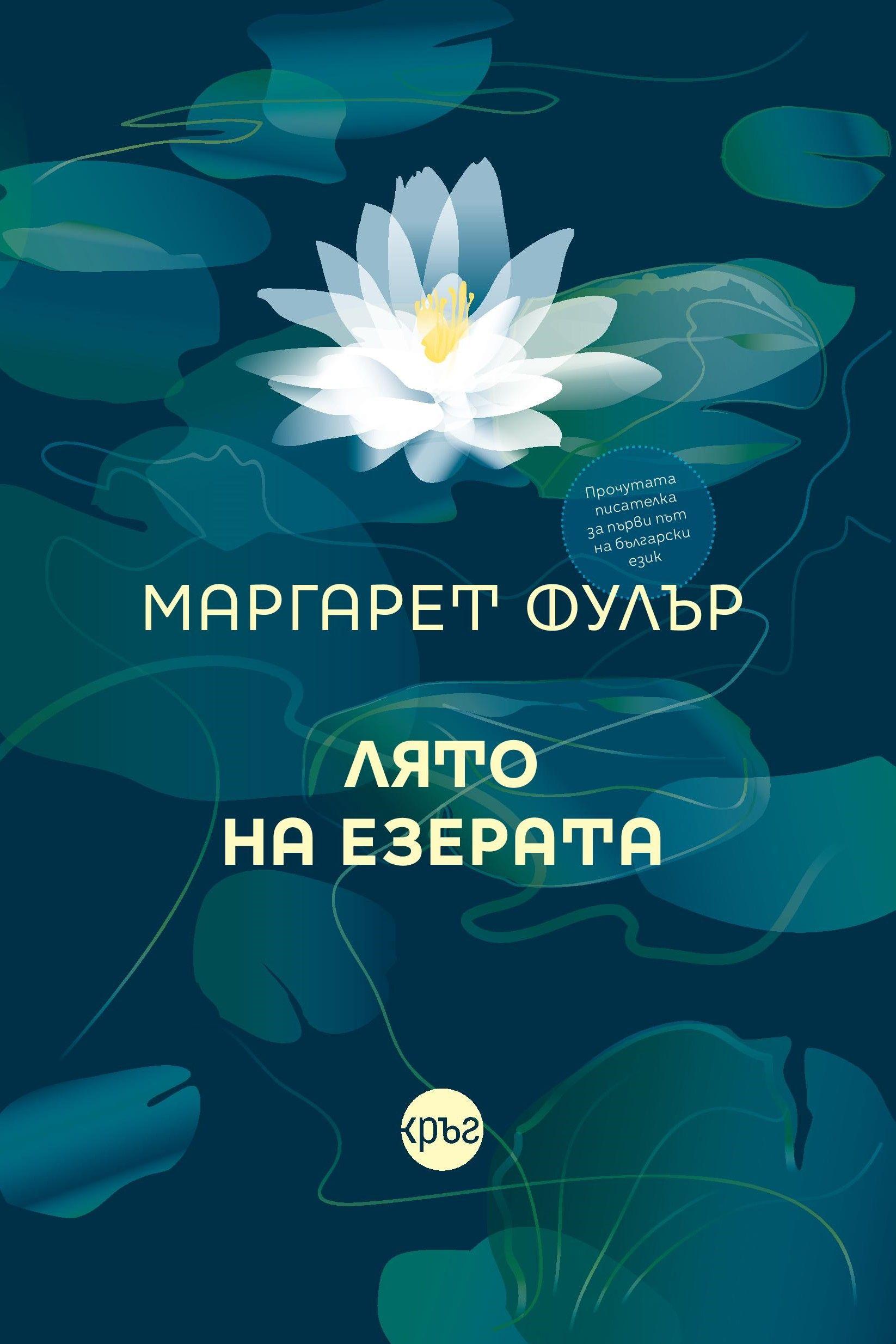 """""""Лято на езерата"""" - една от най-значимите жени в историята за първи път на български"""