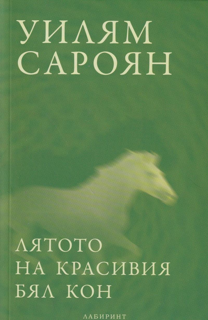 """Книжните препоръки на """"Лабиринт"""" за панаира на книгата"""