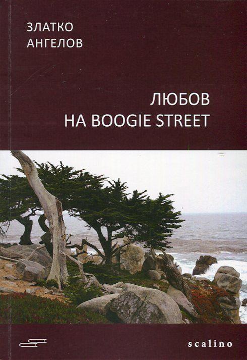 """""""Любов на Boogie Street"""" повдига въпроса за сексуалното привличане между баща и дъщеря"""