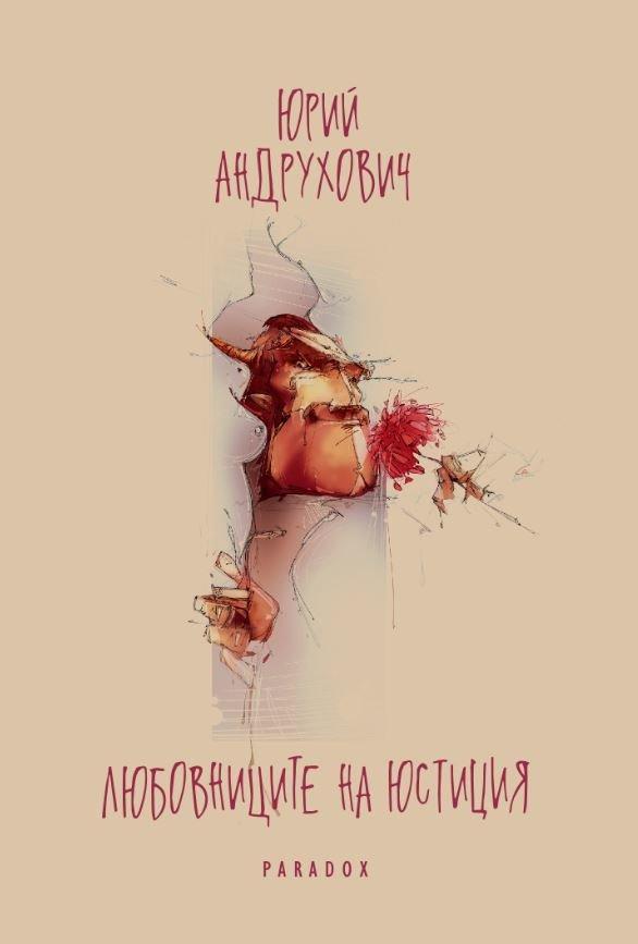 """""""Любовниците на Юстиция"""" - кървава нишка, заплетена с циркова ирония от Андрухович"""