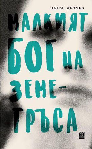 """Рецензия: Петър Денчев, """"Малкият бог на земетръса"""" - себеразбирането като познание за собствените ни катастрофи"""
