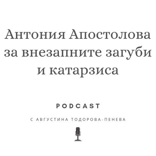 """Антония Апостолова пред """"С книга в полунощ"""" за загубите и катарзиса"""