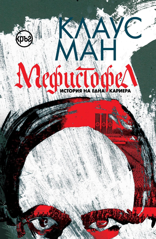 """Забраняваният роман на Клаус Ман """"Мефистофел"""" отново на български"""