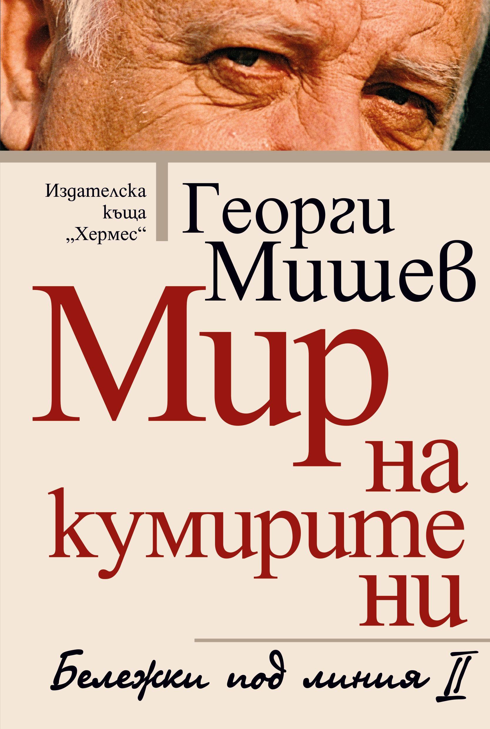 """Излиза """"Мир на кумирите ни"""" от Георги Мишев - продължение на мемоарите му """"Мир на страха ни"""""""