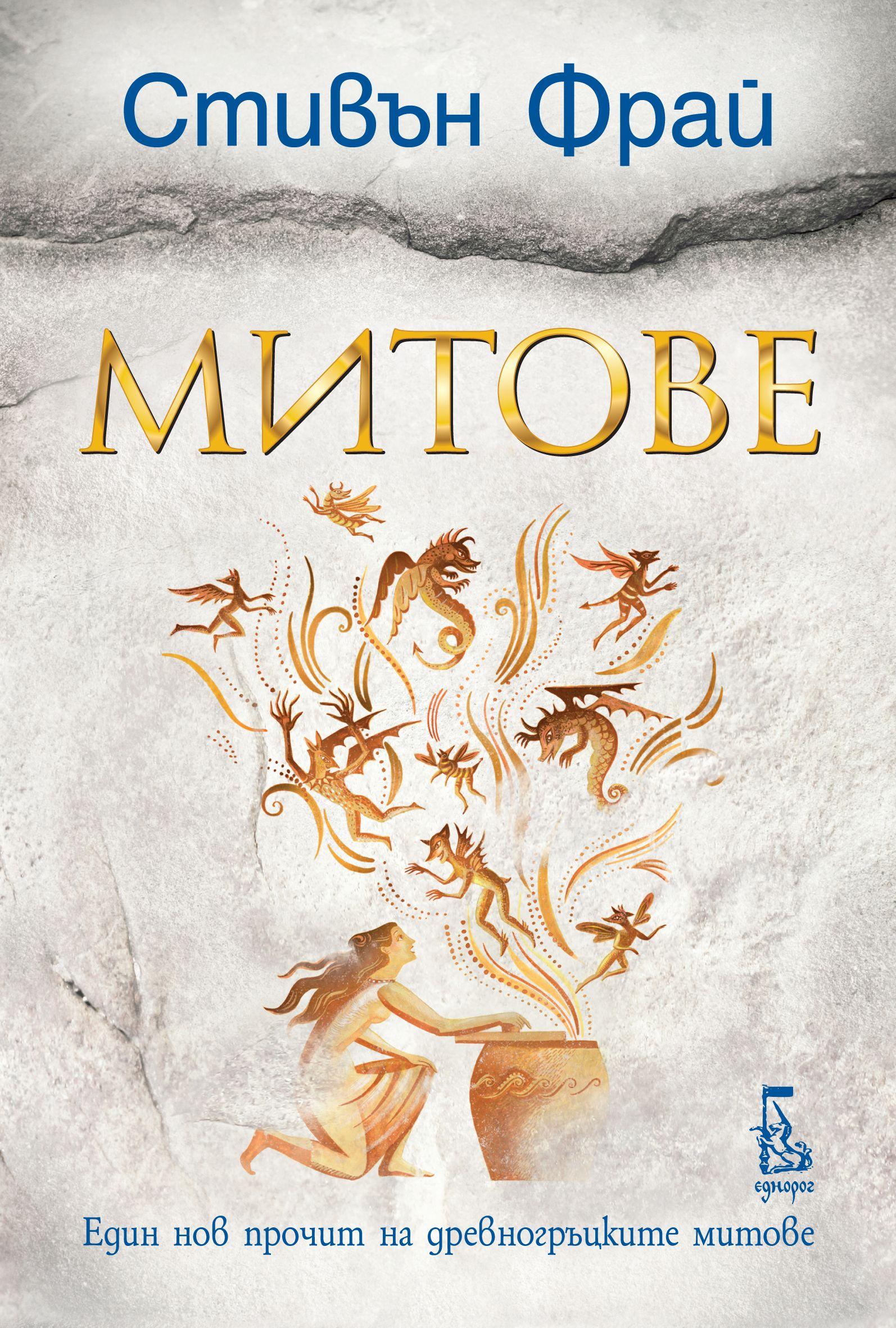 """Стивън Фрай прави разкрепостен прочит на древногръцките митове в """"Митове"""""""