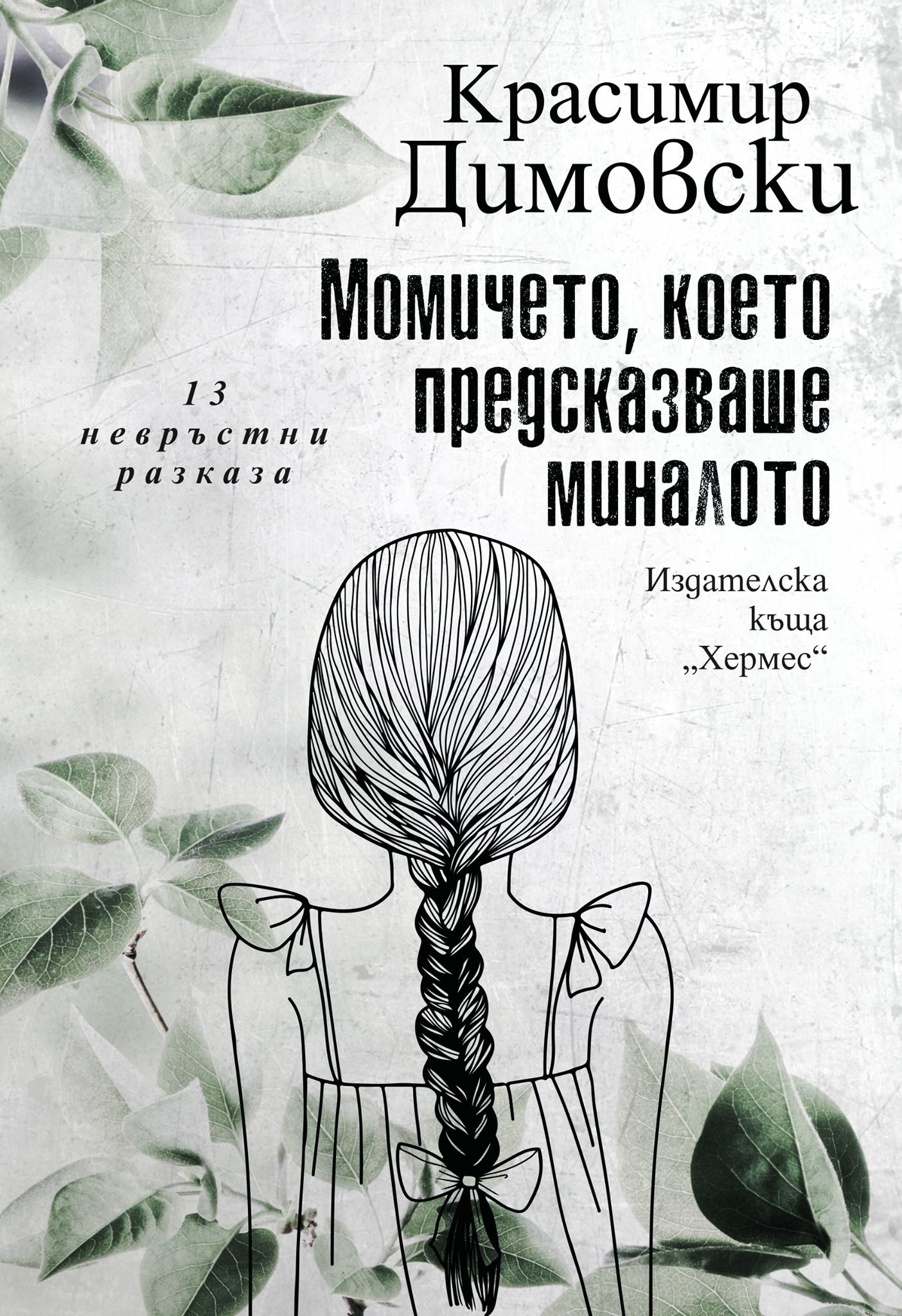 """Мъдростта на детството в """"Момичето, което предсказваше миналото"""", или за миналото, направено от бъдеще"""