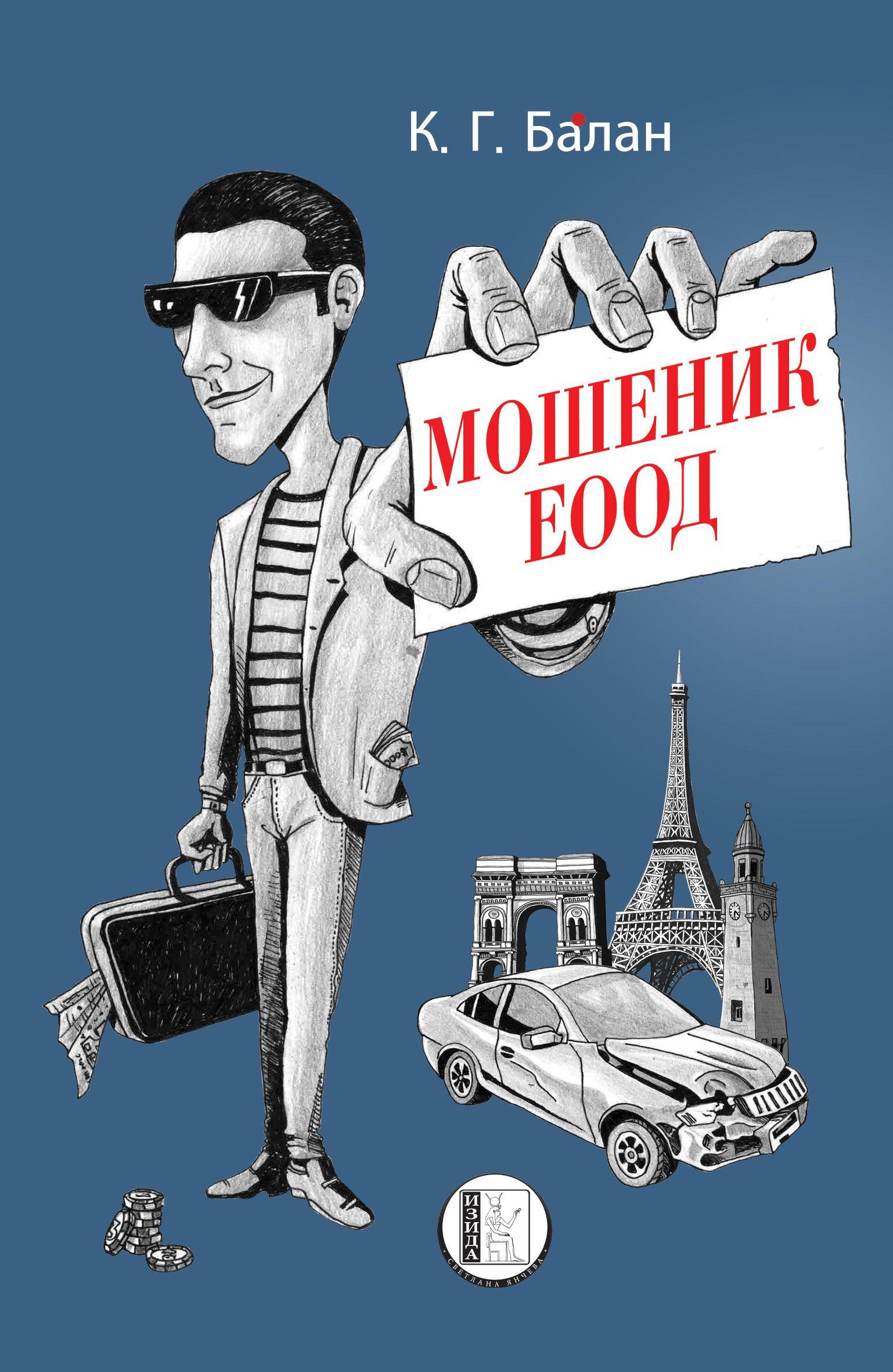 """Румънският """"Мошеник ЕООД"""" от К. Г. Балан разказва история, в която можем да се припознаем"""