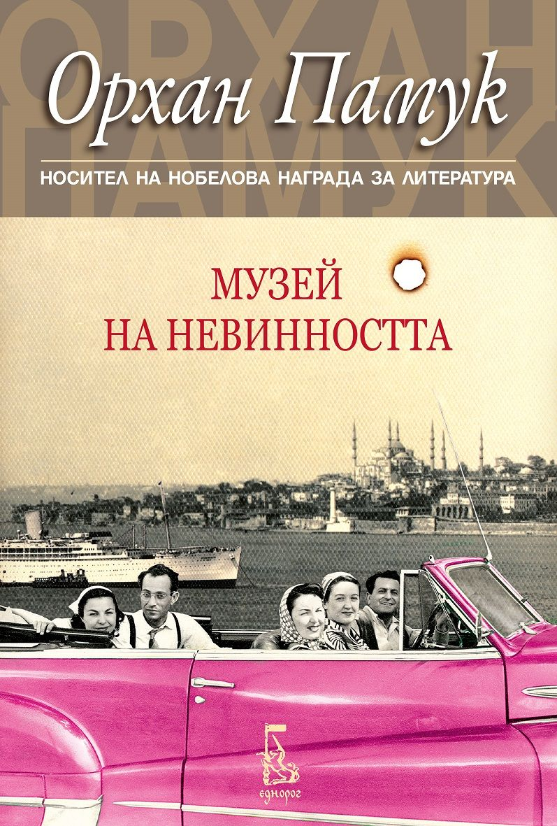"""Ново издание на """"Музей на невинността"""" - най-личния роман на Орхан Памук"""