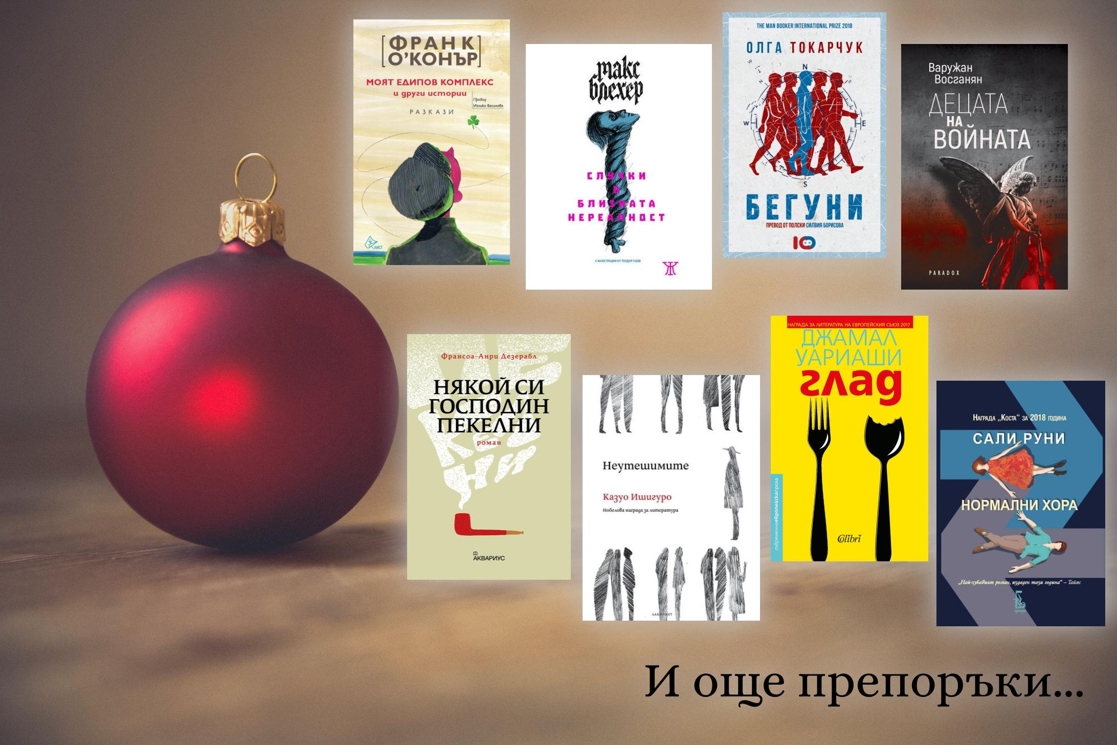 Моят избор: Важните преводни книги, излезли през 2019 г.