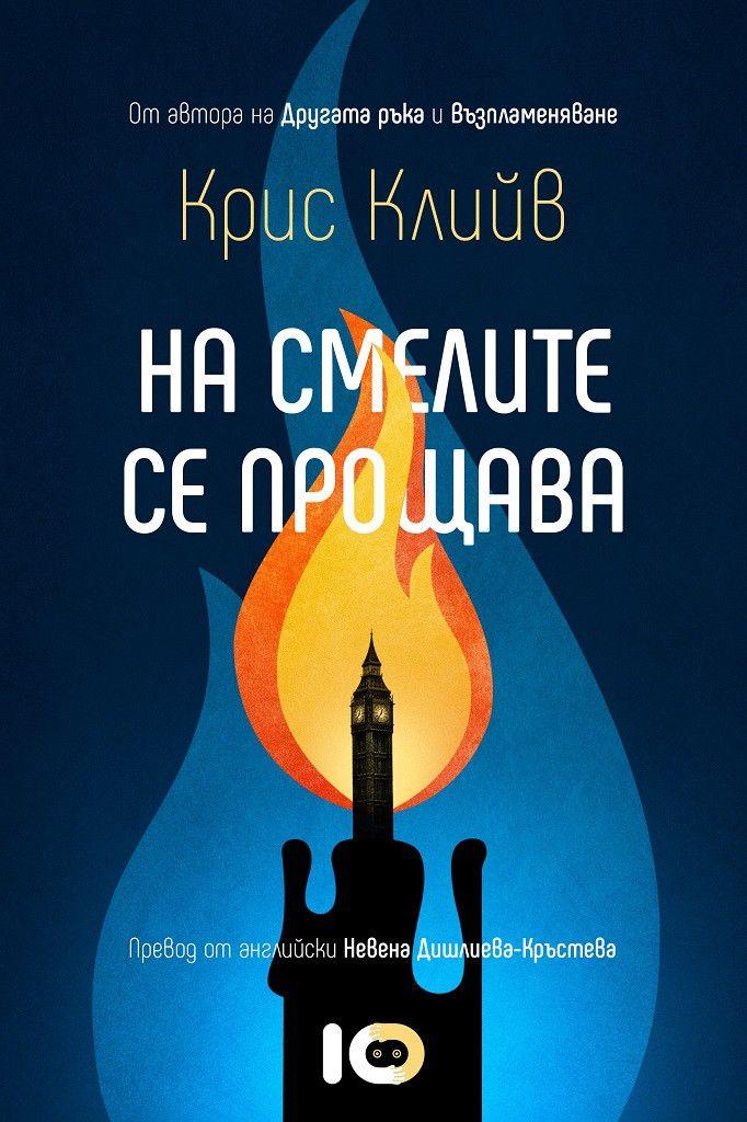 """""""На смелите се прощава"""" - роман за любовта и себеостояването по време на война"""
