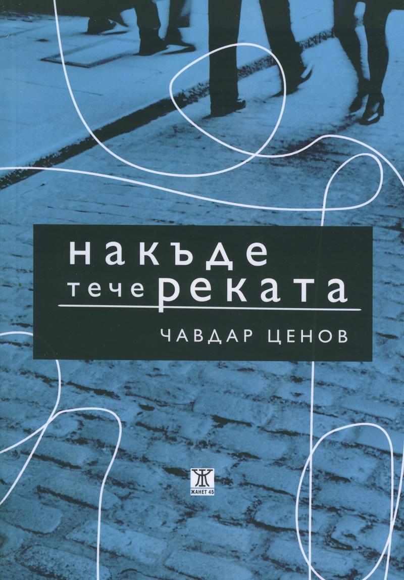 """Рецензия: """"Накъде тече реката"""", Чавдар Ценов - география на живота като палиндром"""