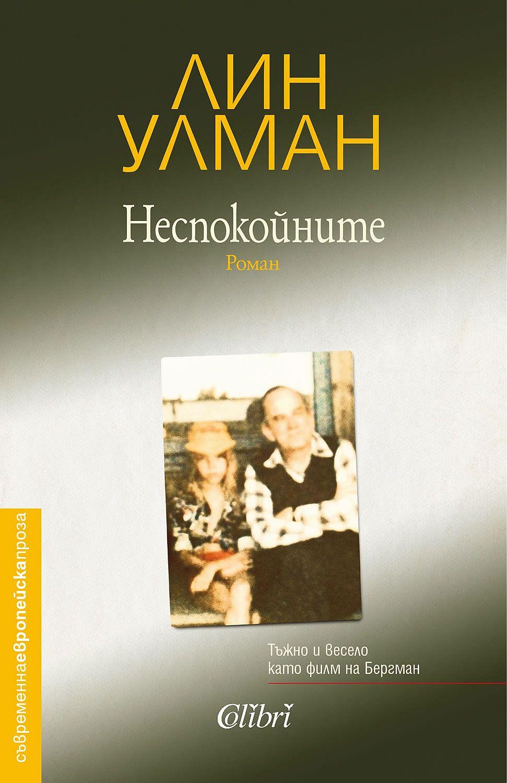 """""""Неспокойните"""" на Лин Улман - за отчаяния копнеж и самотата между прочути родители"""