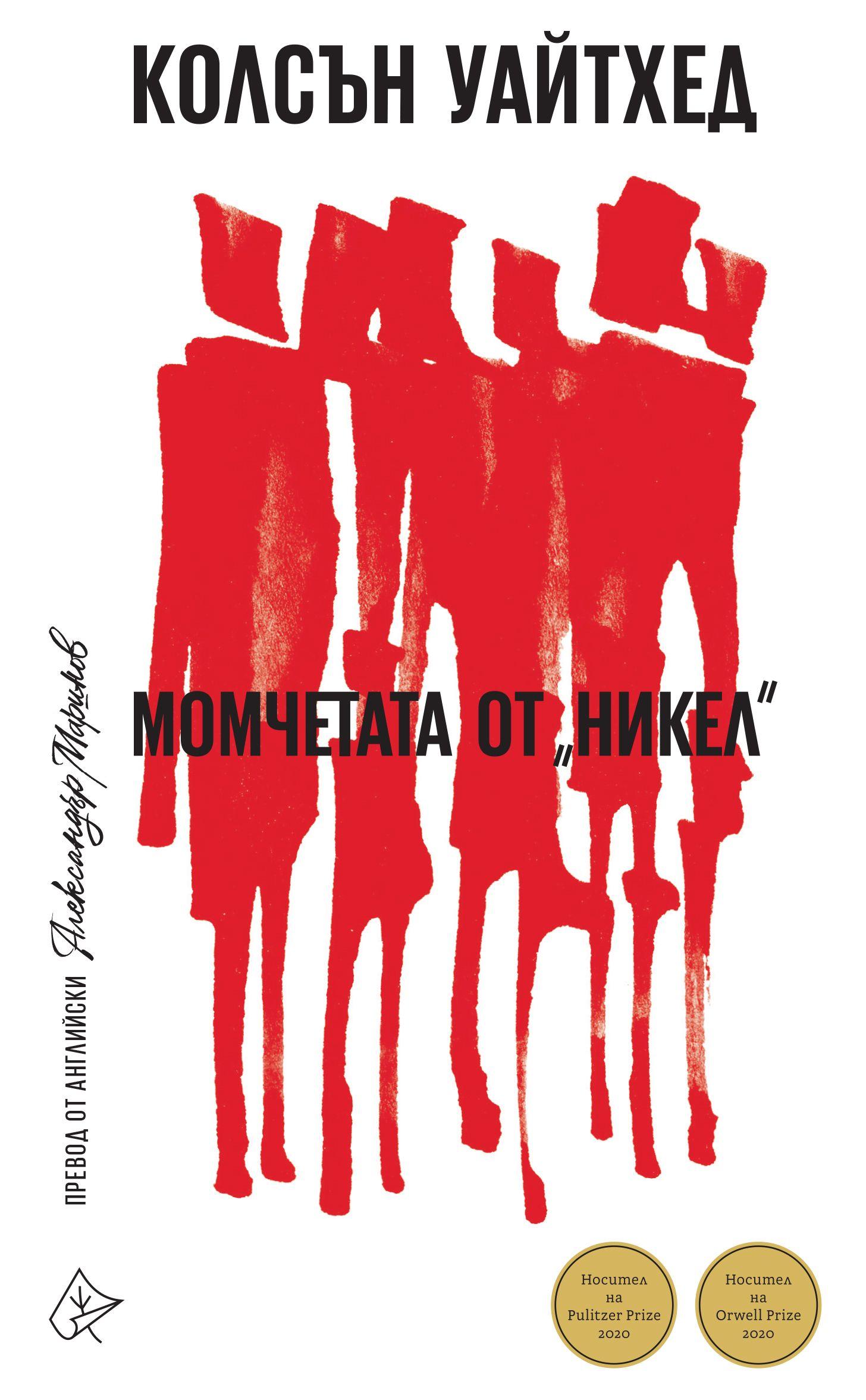 """""""Момчетата от """"Никел"""" - история за счупените момчета"""