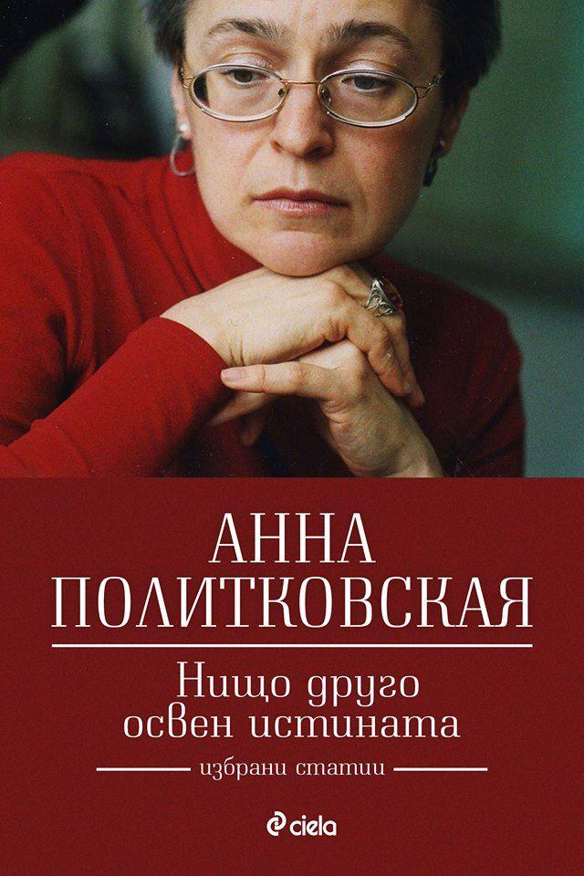 Сборник с най-добрите текстове на Анна Политковска излиза на български