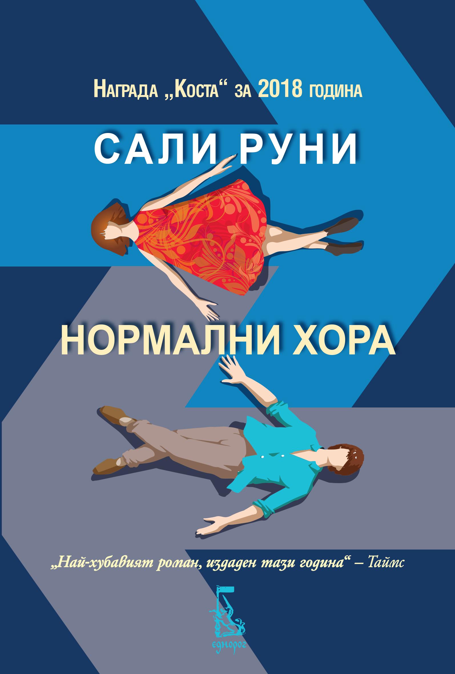 """Награденият роман на Сали Руни """"Нормални хора"""" от днес по книжарниците"""