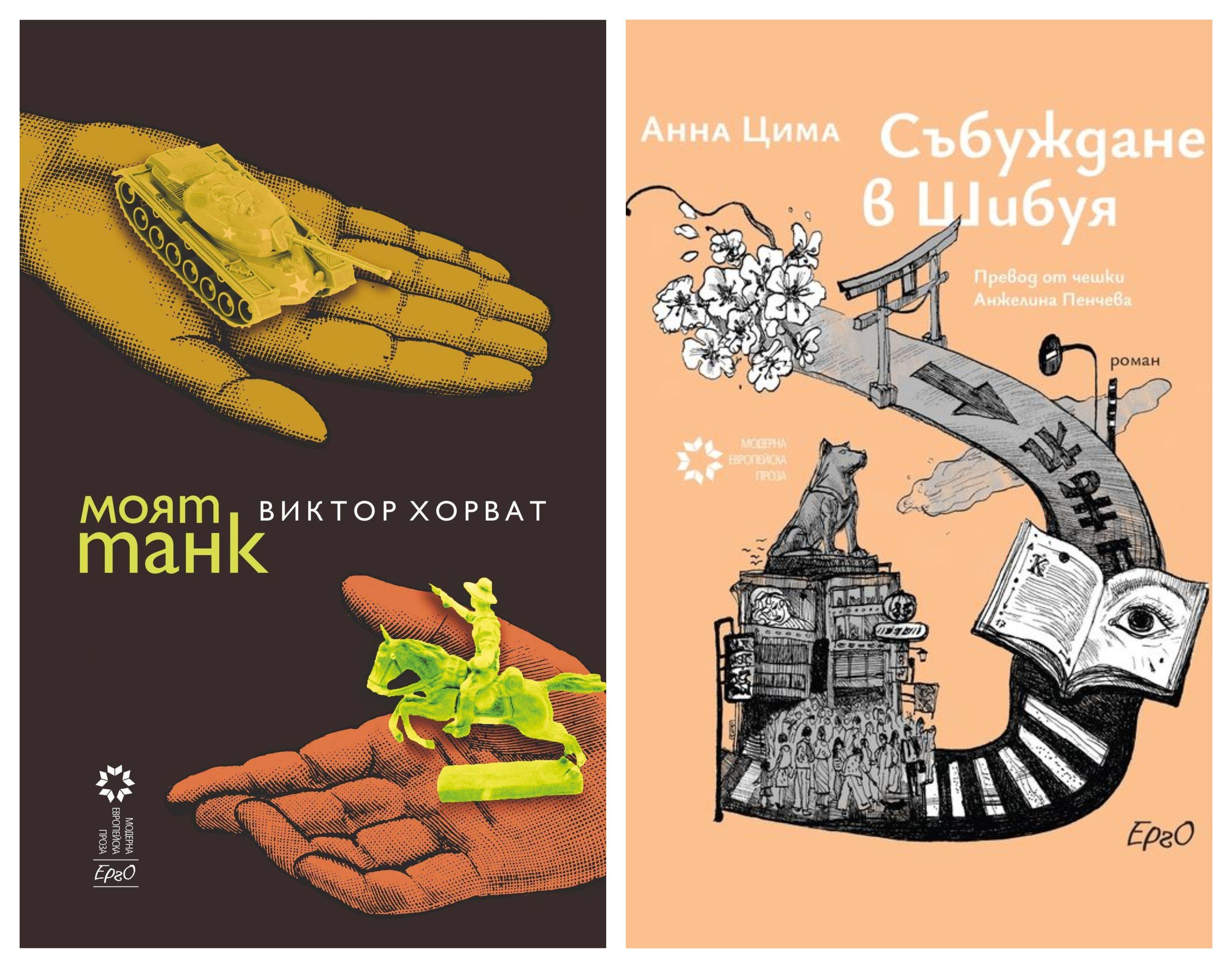 Две нови книги - унгарска и чешка - в европейската поредица на ЕРГО