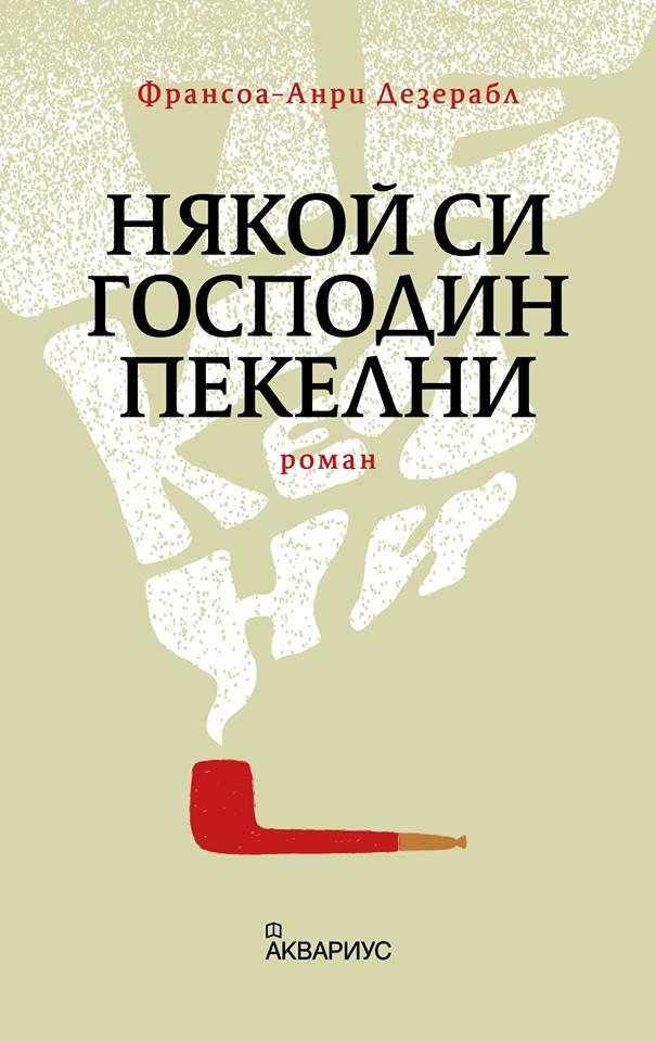 """Рецензия: """"Някой си господин Пекелни"""", Франсоа-Анри Дeзерабл - по следите на литературните първообрази"""