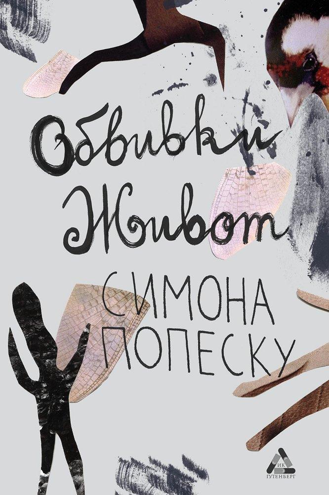 """""""Обвивки живот"""" на Симона Попеску – за детството с любов и омерзение"""