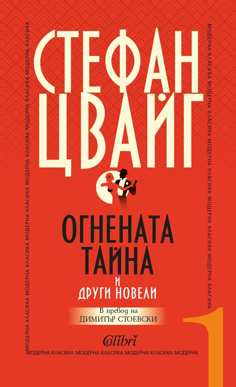 """""""Огнената тайна"""" и други новели"""" - ново издание с новели на Стефан Цвайг"""