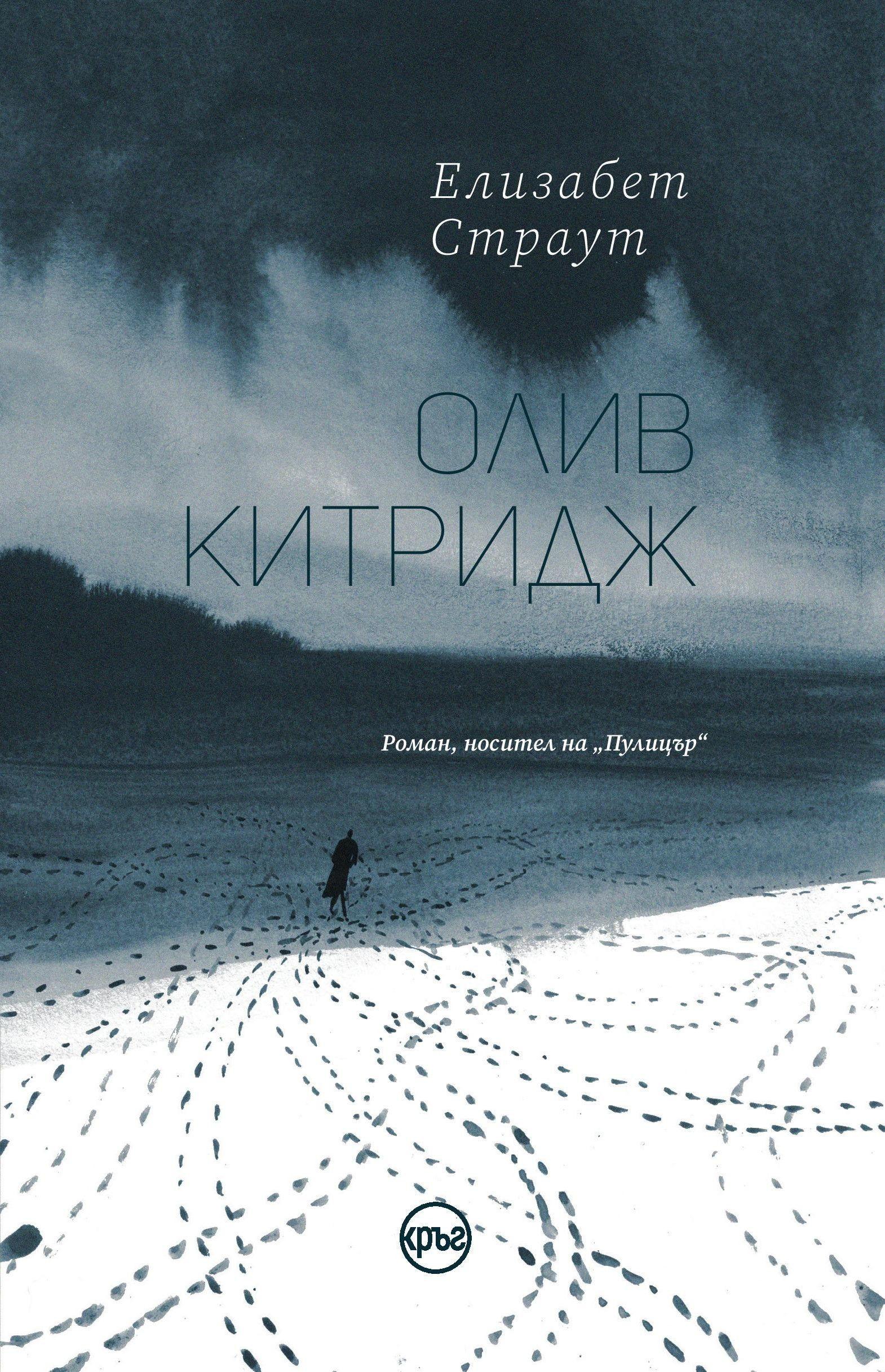 """""""Олив Китридж"""" - за глада, който всички изпитваме до самия край"""
