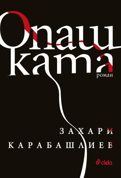 """Новият роман на Захари Карабашлиев """"Опашката"""" излиза на 8 февруари"""