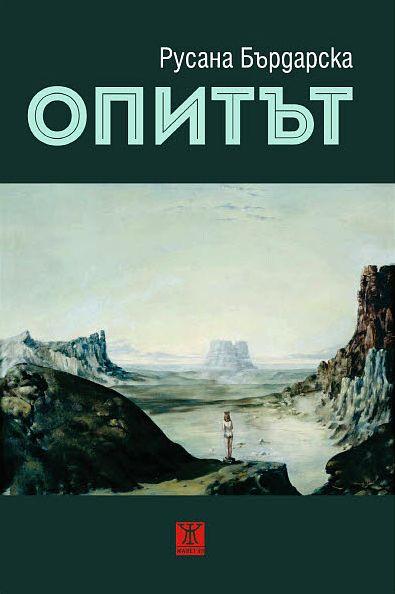 """""""Опитът"""" на Русана Бърдарска събира над 700 страници """"популярна философия с екзистенциални елементи"""" (и ОТКЪС)"""