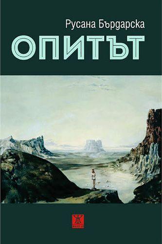 """""""Опитът"""" на Русана Бърдарска - животът и съзнанието на обикновения човек в голямата литература"""