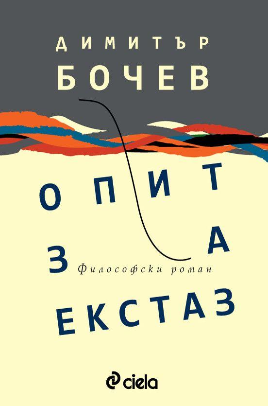 """Излиза """"Опит за екстаз"""" от Димитър Бочев –  роман равносметка на българския дисидент"""