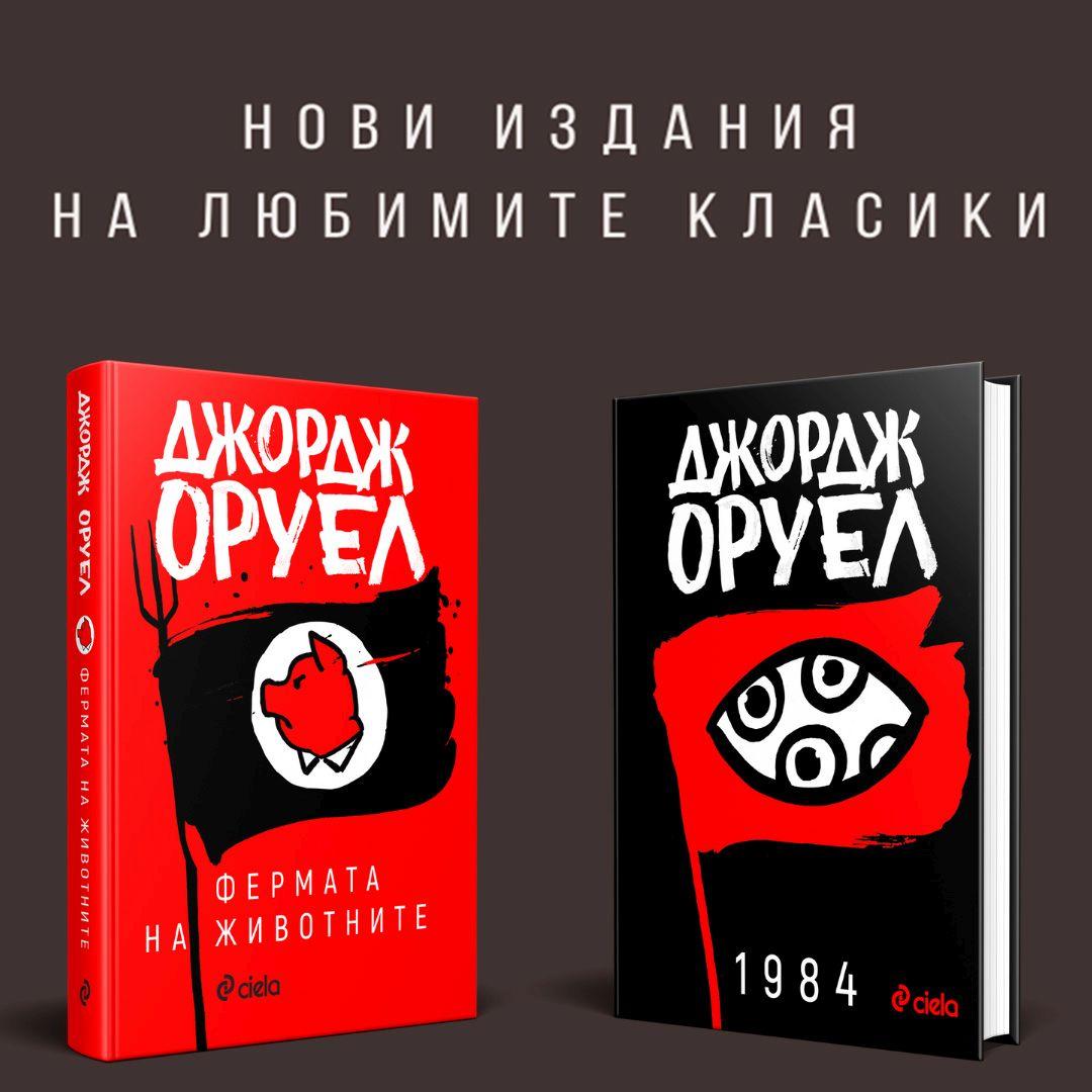 """""""1984"""" и """"Фермата на животните"""" от Джордж Оруел в нов превод и издания"""