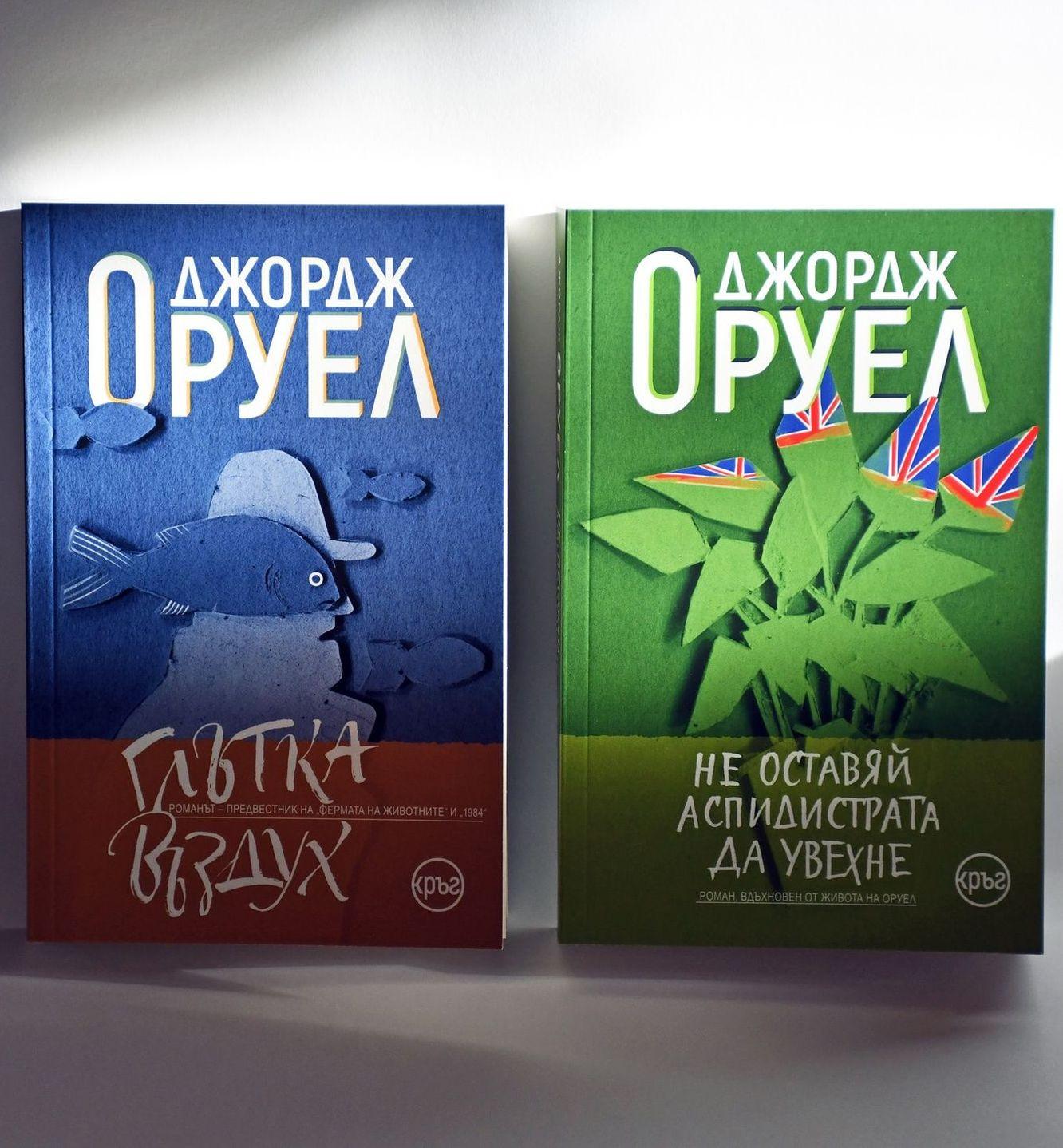 Две редки заглавия на Оруел излизат в нови издания