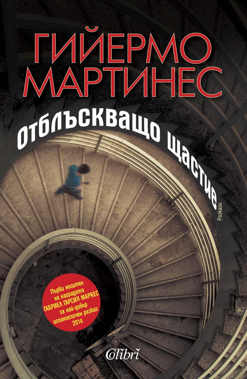 """Рецензия: """"Отблъскващо щастие"""", Гилермо Мартинес - разкази за необичайното, ирационалното, макабреното"""
