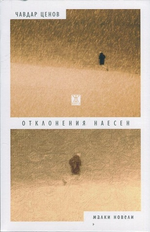 """Рецензия: """"Отклонения наесен"""", Чавдар Ценов - отклонението като път навътре"""