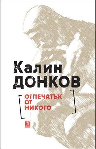 "Рецензия: Калин Донков, ""Отпечатък от никого"""