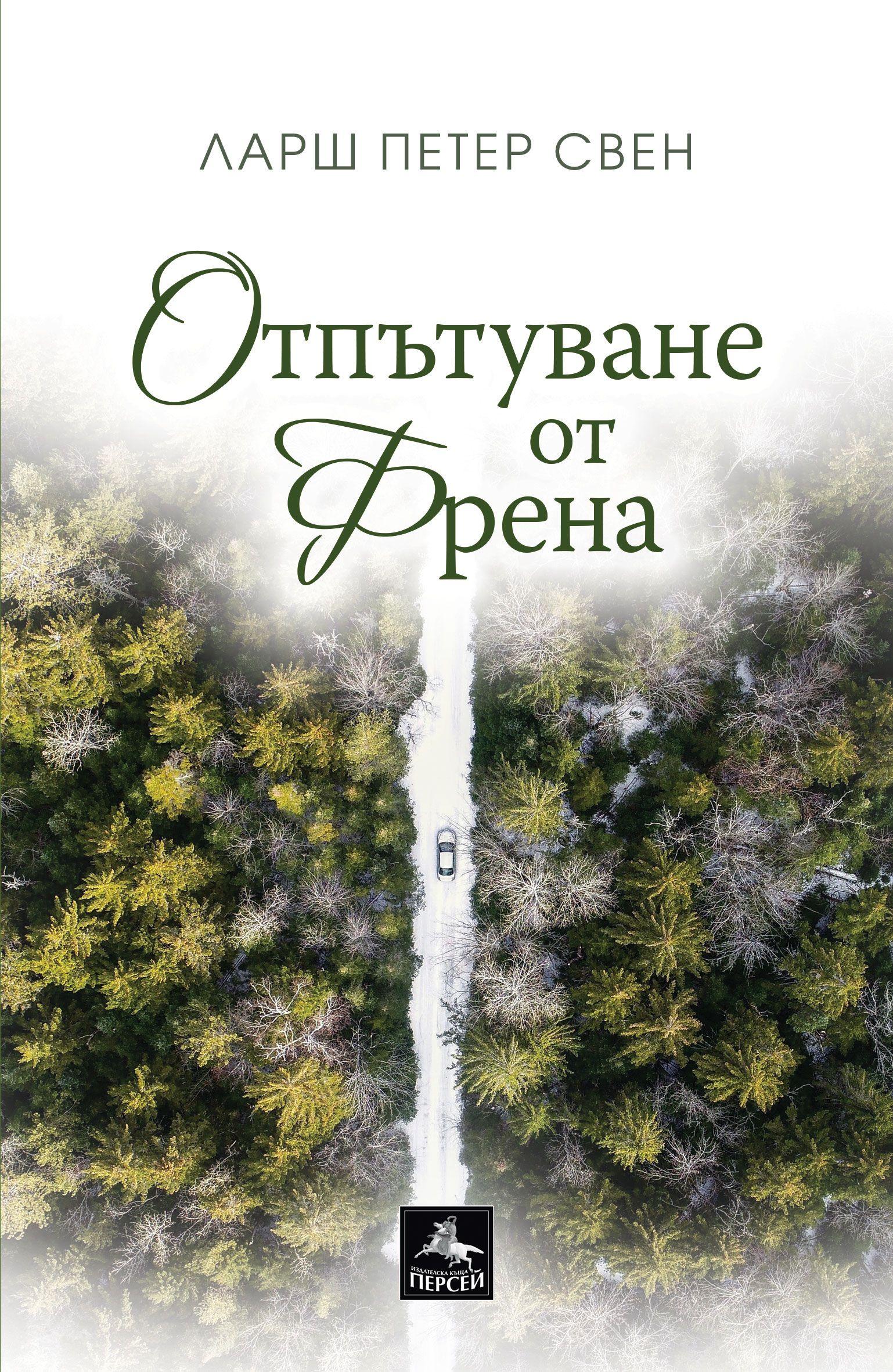 """Излиза дебютната """"Отпътуване от Френа"""" на Ларш Петер Свен, очакваме и награждавания му роман"""