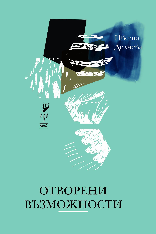"""Предложенията на издателство """"Ерго"""" за Пролетния базар на книгата 2019"""