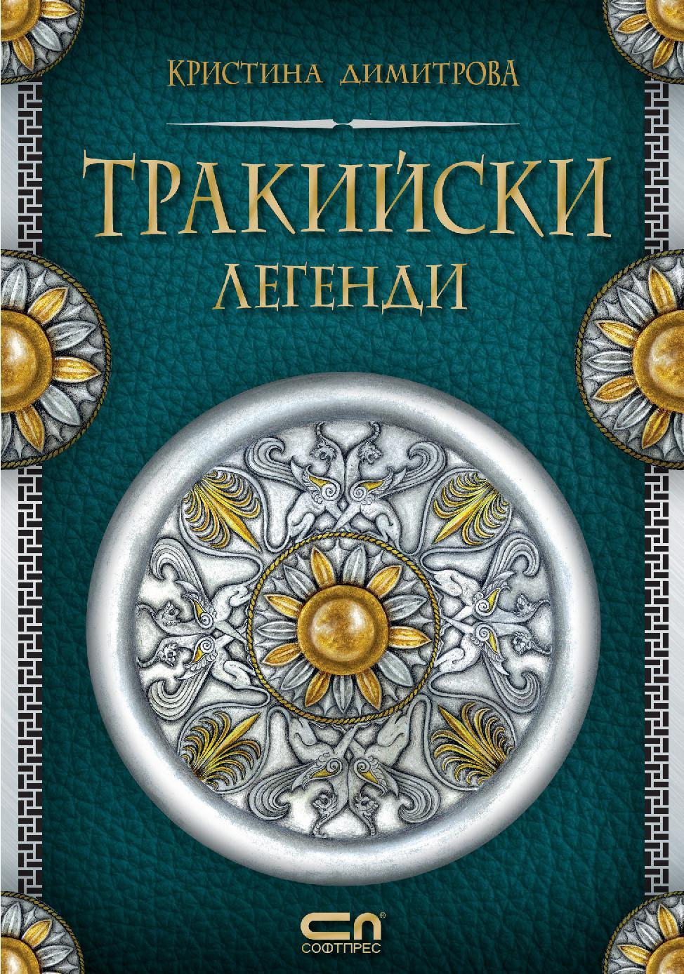 """""""Тракийски легенди"""" на Кристина Димитрова - един по-различен урок по история (откъс)"""