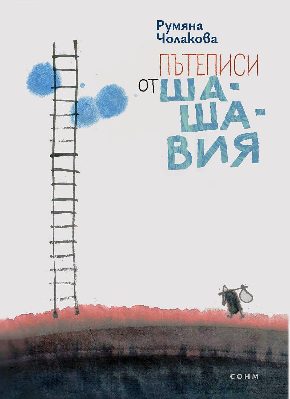 """""""Пътеписи от Шашавия"""" - бележки на отсядащия човек"""