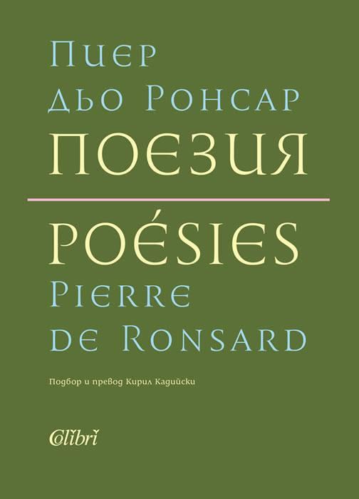 Първо представително двуезично издание на ренесансовия поет Пиер дьо Ронсар