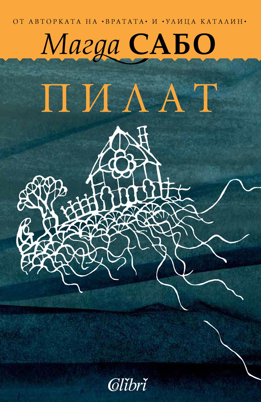 """""""Пилат"""" на Магда Сабо - трагедията на тоталитарния характер и детството на старостта"""