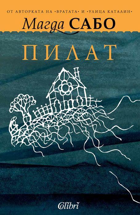 """""""Пилат"""", един от важните романи на Магда Сабо, сега и на български (и ОТКЪС)"""